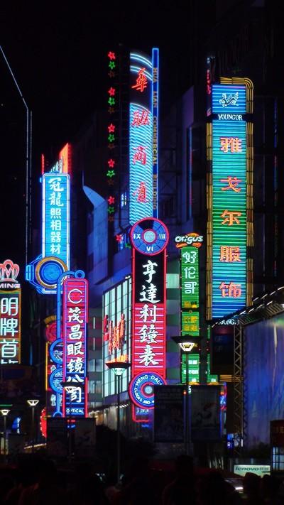 Neon i Kina